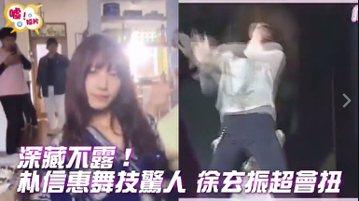 朴信惠的演技有目共睹,最逼人的是她還很會跳舞,厲害到不輸專業歌手,噓編希望她趕快發片(敲碗)。另一位深藏不露的演員就是「吳海英」徐玄振,她可是少女團體出身的呢(謎之音:真的看不出來)趕...