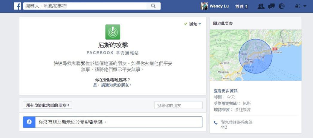 臉書啟動尼斯「平安通報」機制,讓使用者能在網路報平安。圖擷自臉書