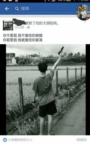 圖片來源/ 國中生開噴了4.0