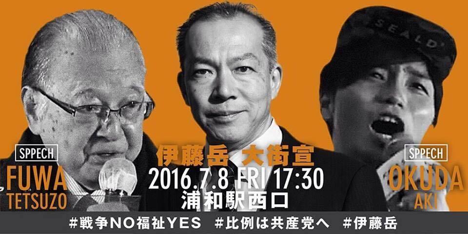 巡迴各地演講確實有人氣也有曝光,但如果在地沒有組織經營,透過地面部隊把聽眾轉成票,自民黨組織票動員下去,還是輸。 圖/取自SEALDs臉書