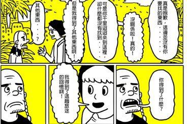 【黃色笑話】「這趟旅途」