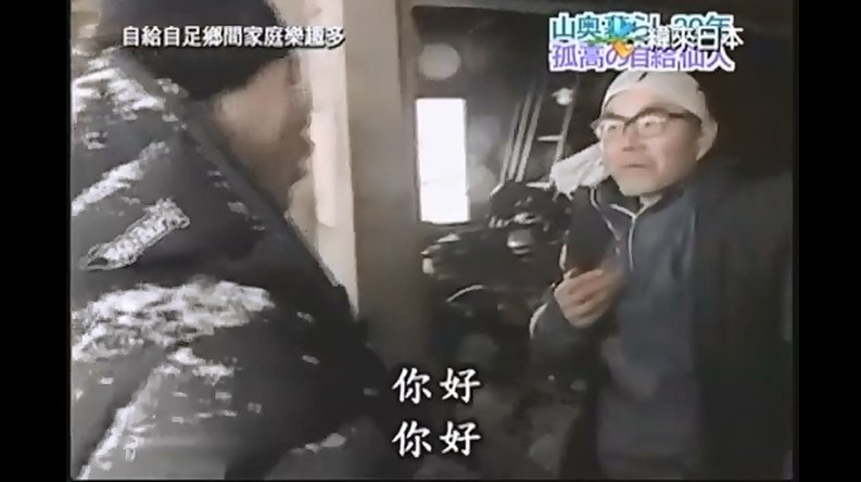 走過層層大雪,主持人竹田(左)終於見到梅本,這是兩人第一次碰面。圖/取自網路