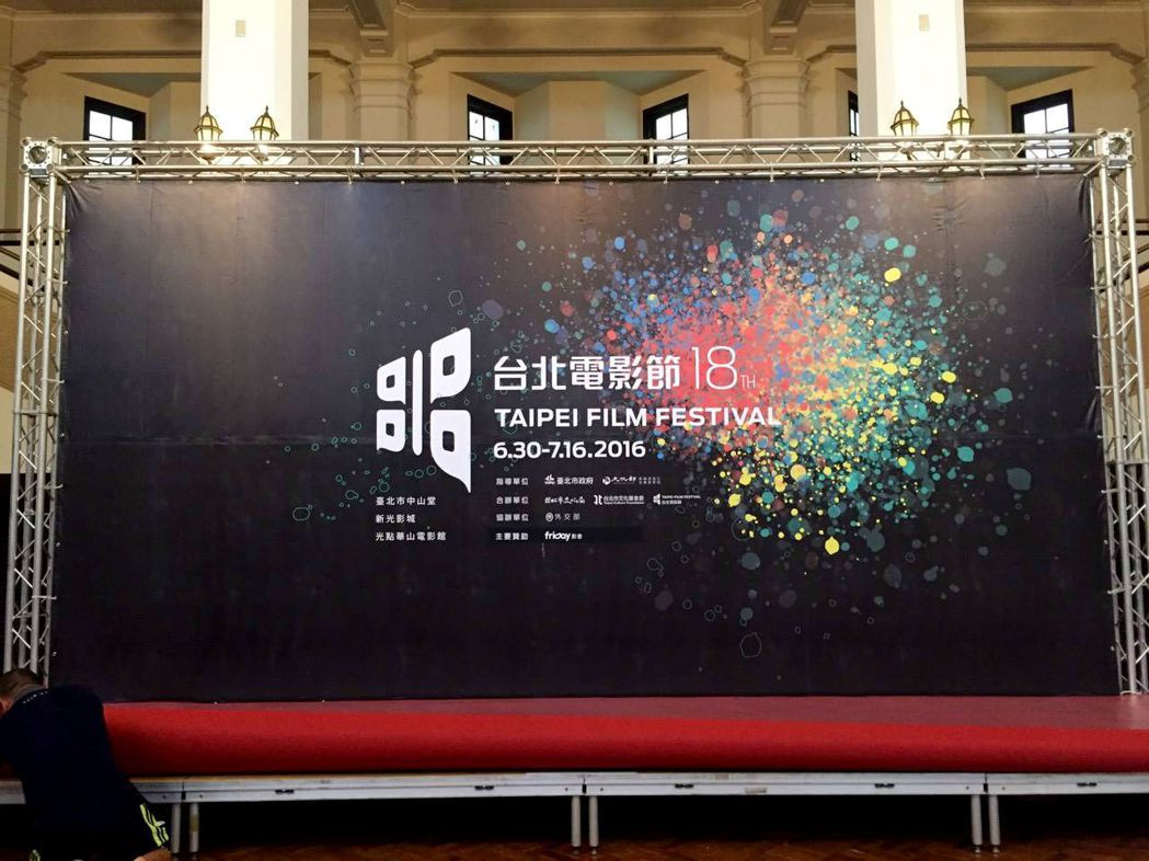 第18屆台北電影獎甫落幕,但電影獎獎項評選制度或許還有進步的空間。 圖/取自台北電影節臉書