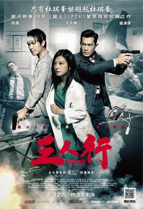 鍾漢良(左起)、趙薇和古天樂主演「三人行」,劇情緊張。圖/華映提供