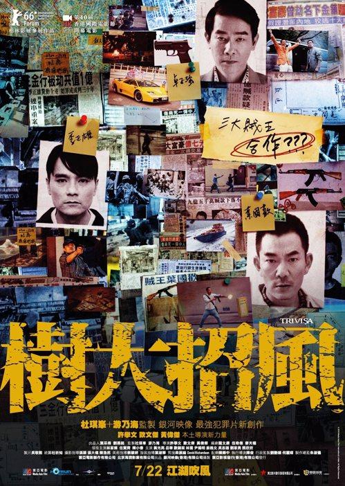 「樹大招風」杜琪峯監製,本周上映。圖/華映提供