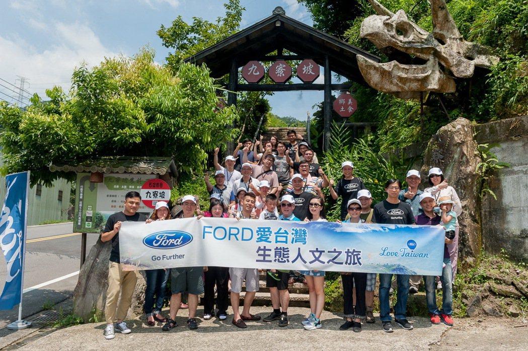 Ford日前走訪愛台灣生態人文之旅的第二條路線-貢寮,與車主們一同享受太平洋沿岸的不老風景。 圖/福特六和提供