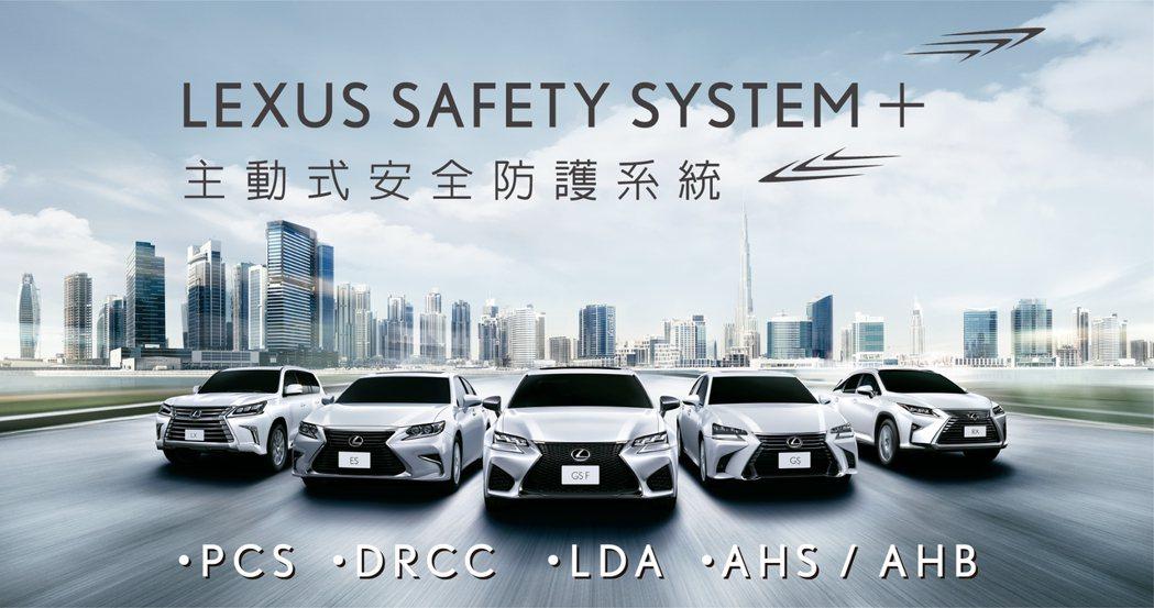 Lexus Safety System +主動式安全防護系統。 圖/Lexus提...
