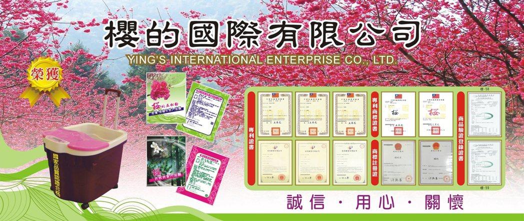 櫻的國際公司產品走向國際化,公司經常參加展覽,展售商品皆有合格證書,讓民眾使用非...