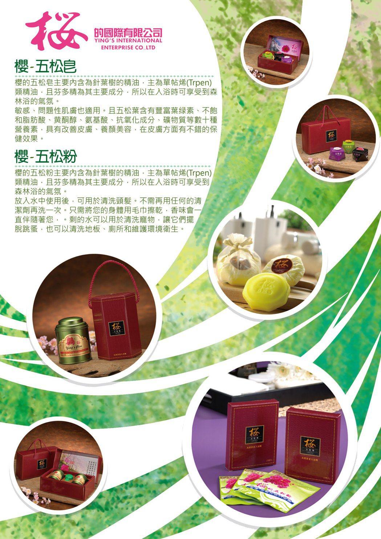櫻的國際精選商品包括:櫻的泡腳機、泡手機、五松皀、五松粉及新上市櫻的凍頂烏龍茶、...