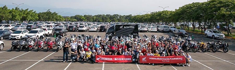 二輪車主大集合。 Honda提供