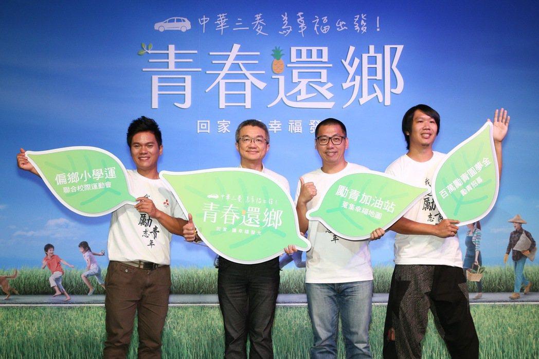 中華汽車總經理陳昭文(左二)與三位勵志青年代表,共同號召民眾參與中華三菱青春還鄉...