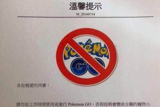 公司「溫馨」告示 禁玩Pokemon GO