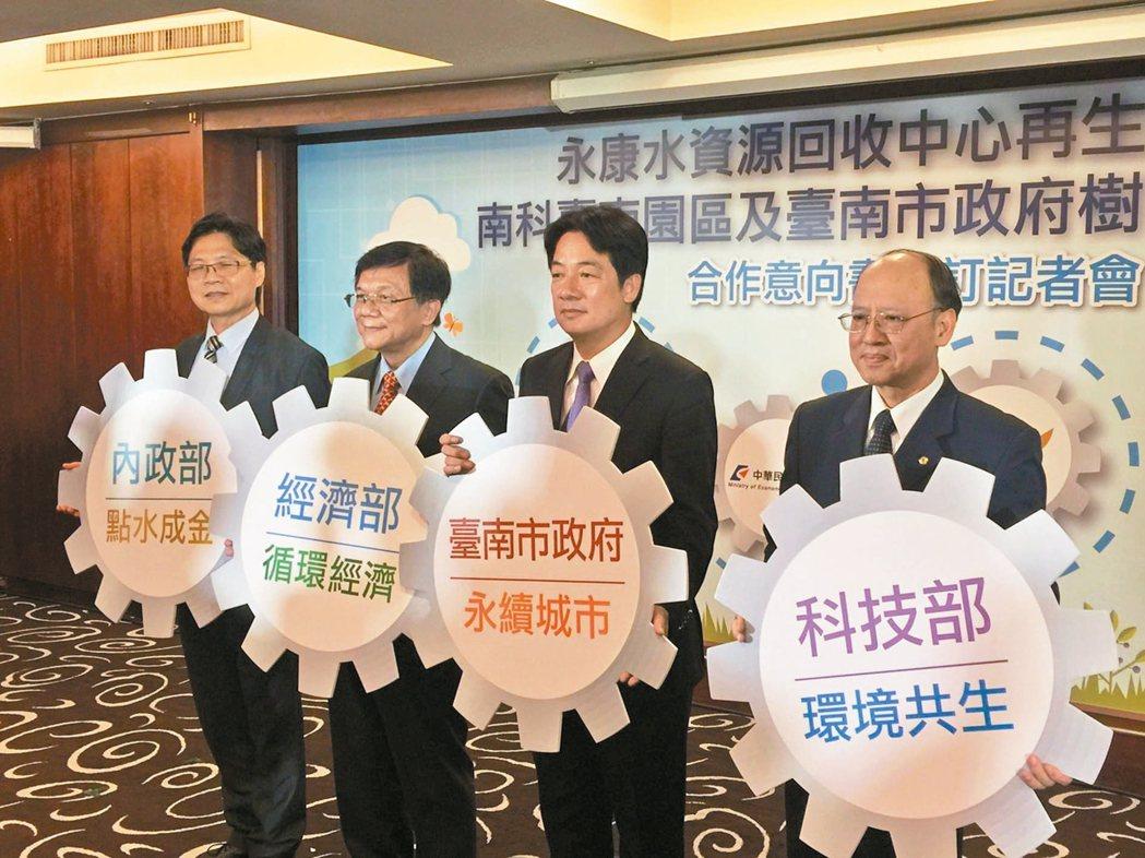 永康汙水處理廠昨天舉辦升級再生水廠簽約記者會,內政部長葉俊榮(左起)、經濟部長李...