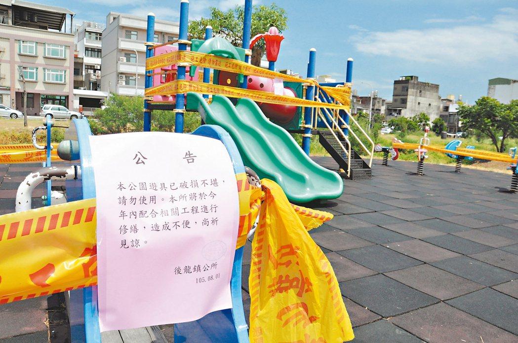 後龍鎮公所昨天緊急封閉東門街前遊樂設施,並張貼公告準備施工改善。 記者張裕珍/攝...