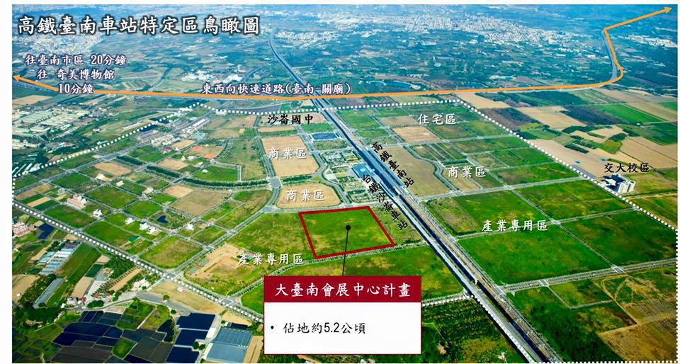 「大台南市會展中心」確定落腳高鐵特地區。圖/賴清德臉書