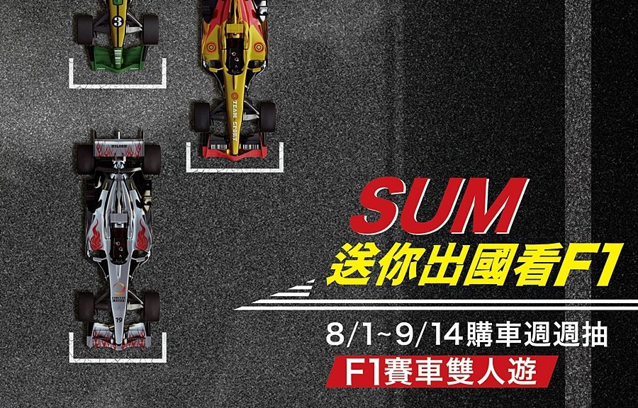 SUM於暑假旺季期間推出「購車週週抽上海F1賽車雙人遊」活動。 SUM提供