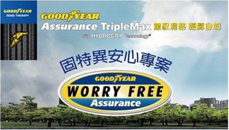 固特異安心專案 Assurance TripleMax限時優惠