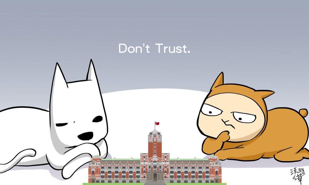 人與人互相信任多點正能量似乎很好,但我們應該同樣的信任政府嗎? 圖/烙哲學提供