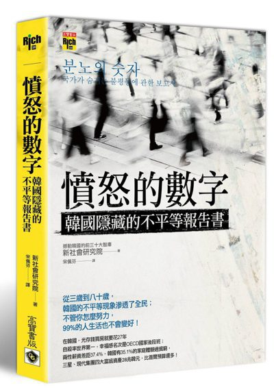《憤怒的數字:韓國隱藏的不平等報告書》<br>作者: 新社會研究院  譯者:...