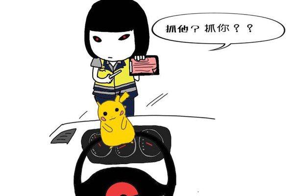 女交警員畫KUSO漫畫 提醒用路人勿沉迷寶可夢