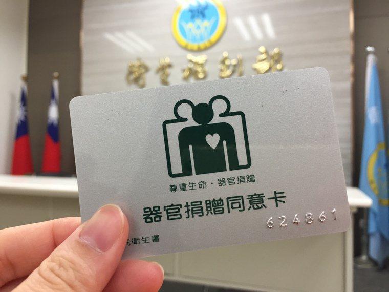 器捐中心指出,國人幾乎都聽過器捐,但目前全台僅32萬人簽署器捐同意書,簽署比例提...