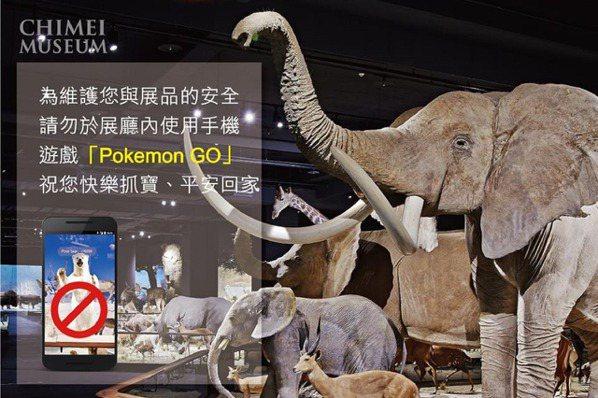 博物館禁抓寶 因為民眾只是會移動的「殭屍」?