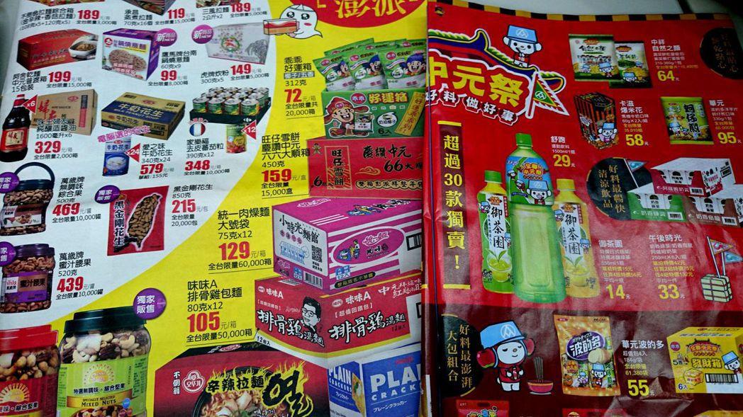 各大賣場量販店促銷中元普度祭品,許多熱量高。記者周宗禎/攝影