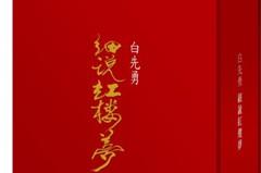 紅樓殘夢且圓夢 ——《白先勇細說紅樓夢》