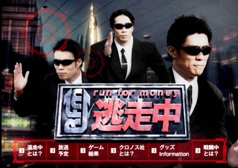 每年八月「行政大逃亡」全台上演中。 圖/日本綜藝節目《全員逃走中》