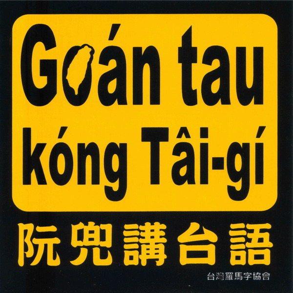圖片來源/ TLH台灣羅馬字協會