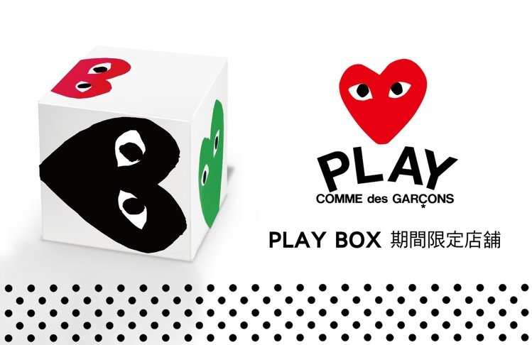 PLAY Comme des Garcons PLAY BOX期間限定店,8月1...