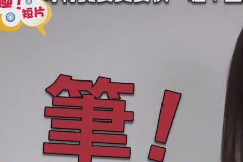 白歆惠在《銷售奇姬》裡飾演購物專家,那...噓編只好考考她的叫賣技巧囉~‧百分百奈米分子‧無人工香料‧零澱粉‧可以啟動死亡筆記本你們猜,她在賣什麼呢?