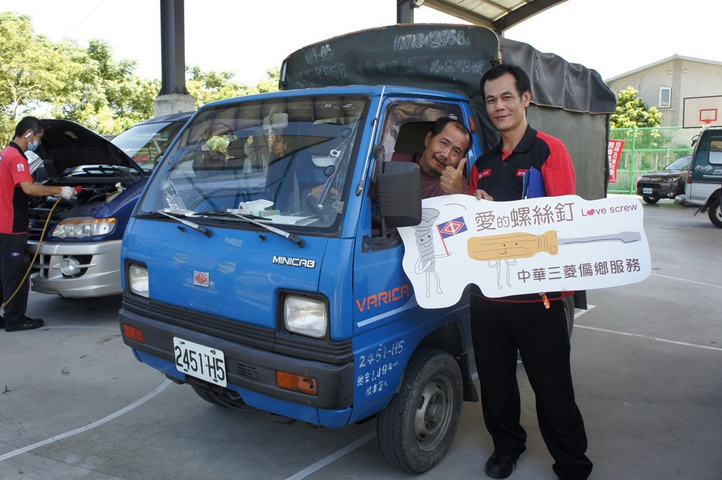 中華三菱偏鄉車輛健檢服務,為原住民行車安全把關。 圖/中華三菱提供