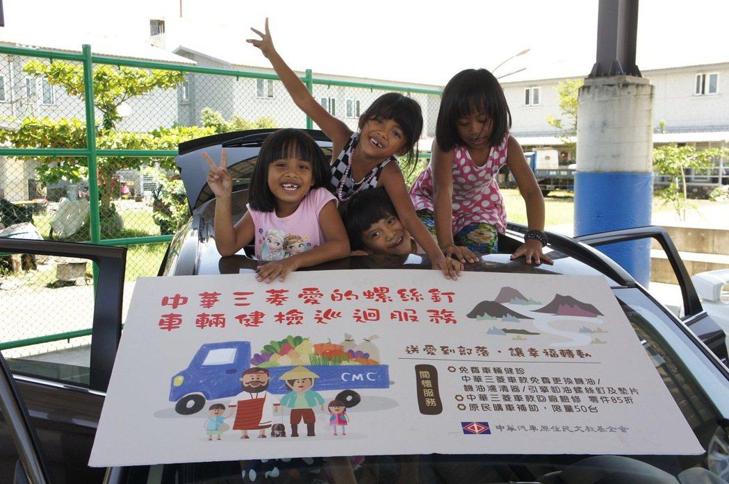中華三菱愛的螺絲釘前進屏東,部落孩子開心合照。 圖/中華三菱提供