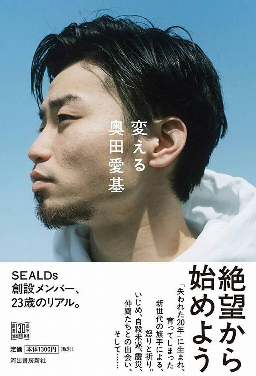 透過一連串運動,SEALDs之中幾名核心成員累積了知名度,或許能締造運動明星的政...