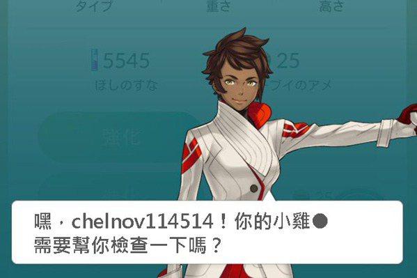 「你的●●真的很大呢~」Pokemon Go新功能一出就被玩壞啦!