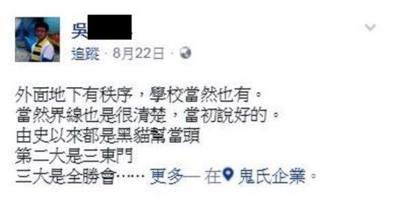 圖片來源/FB截圖