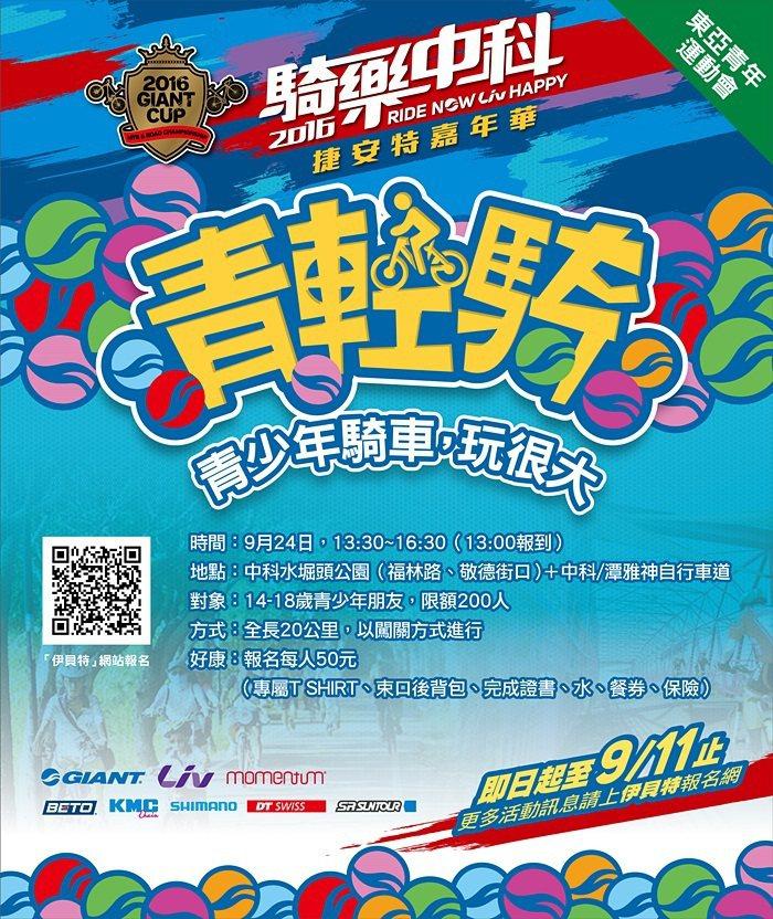 「青輕騎 自行車玩很大 GO」逍遙遊活動於9/24舉辦,報名費只要50元,限額2...