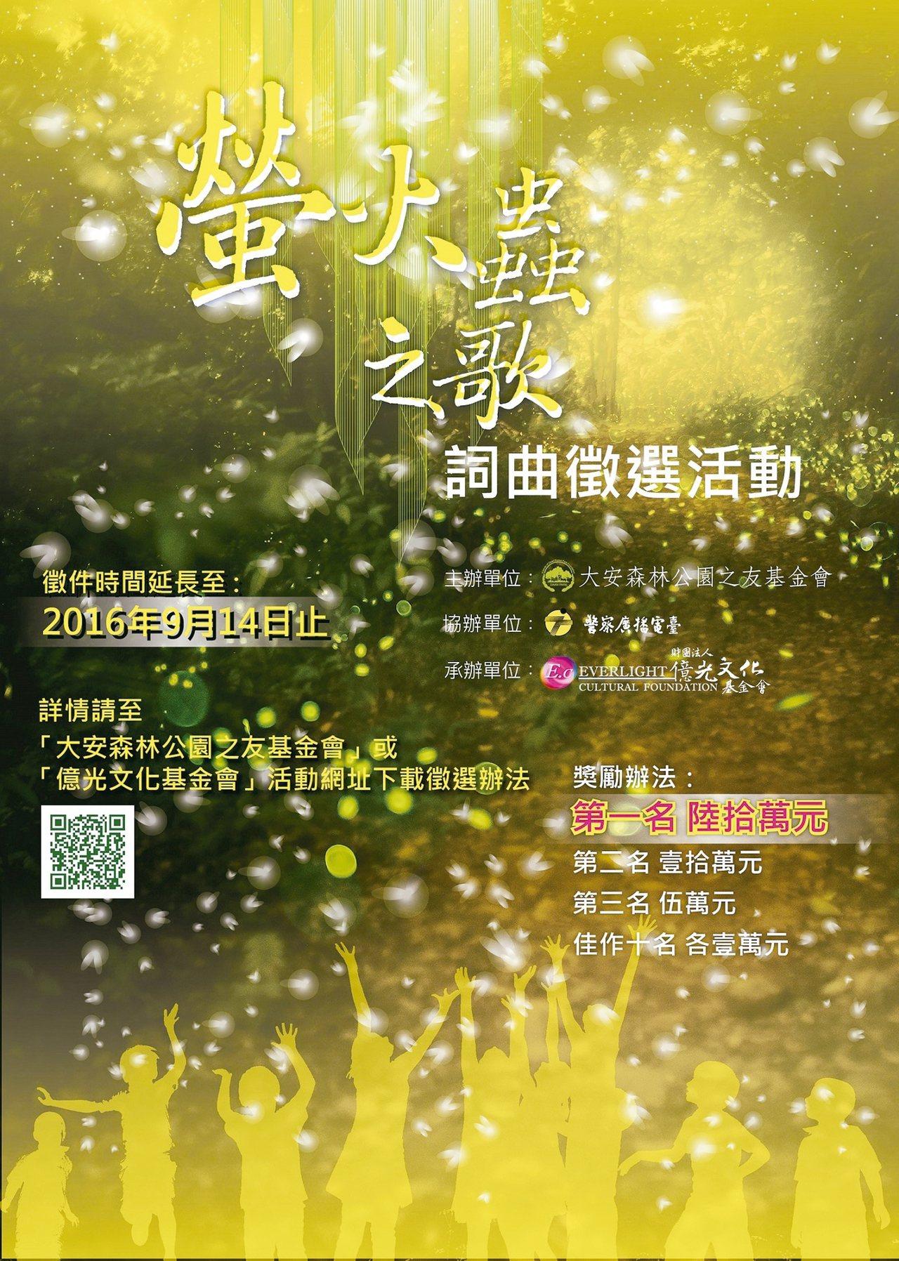 歷經激烈競爭,2017年世界螢火蟲年會的主辦權最終花落台灣。 圖/台北市觀光傳播...