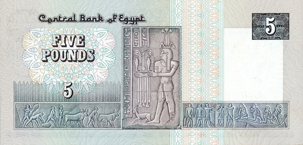 5埃鎊(折合新台幣18塊)的面額上,甚至連「Central Bank of Eg...