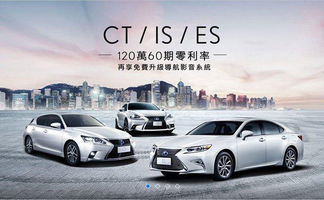 LEXUS本月份則祭出CT/IS/ES車系可享120萬60期零利率。 圖/和泰汽...