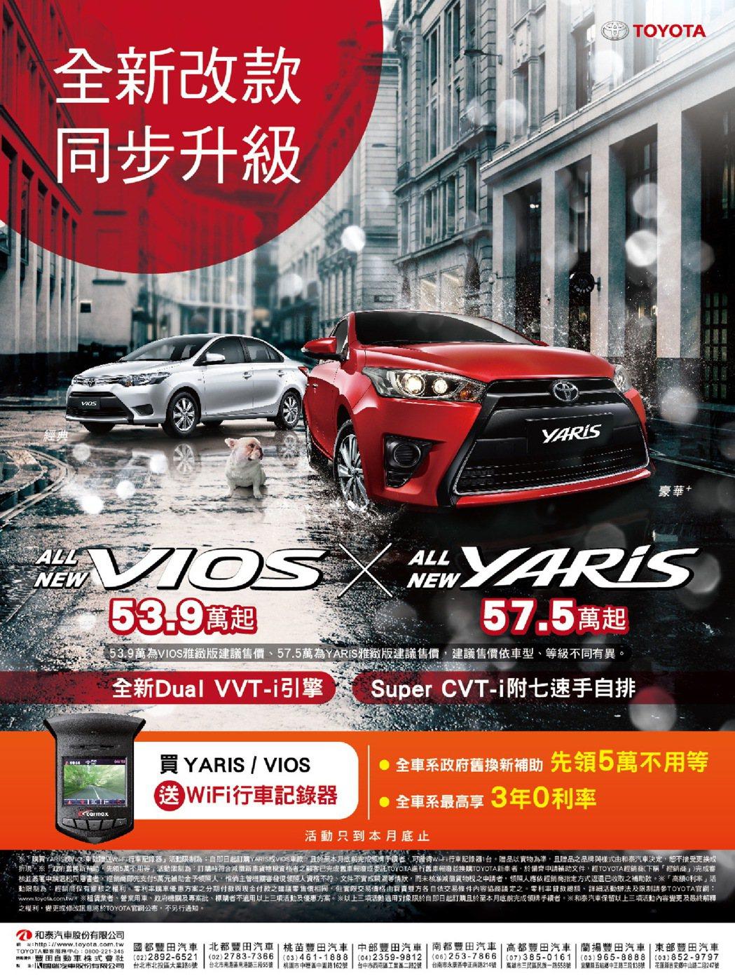 購買YARIS或VIOS車款贈送Wi-Fi行車記錄器。 圖/和泰汽車提供
