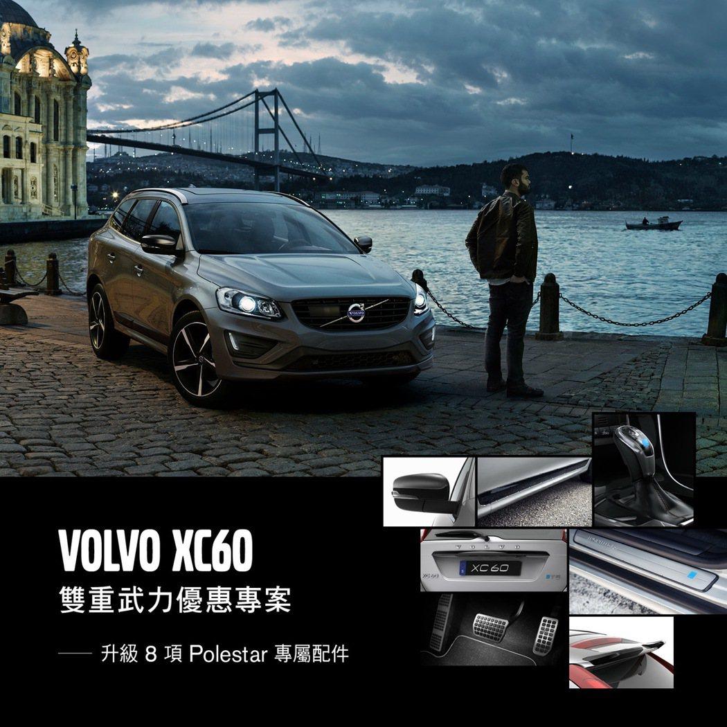 國際富豪汽車推出全新17年式 XC60 T5 R-Design雙重武力銷售專案。...