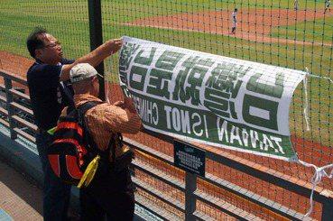 在看球賽時高舉「台灣就是台灣」,到底是不是好事?