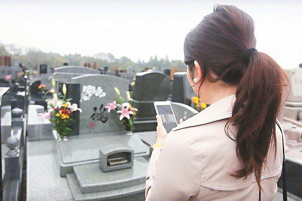 日本喪葬業軟體 捕捉故人像玩寶可夢
