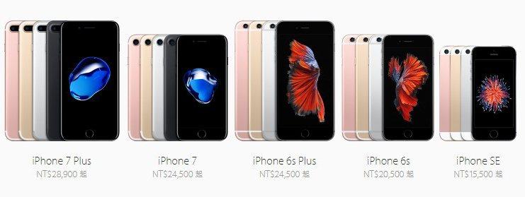 圖/截自蘋果官網 蘋果iphone系列售價比較。