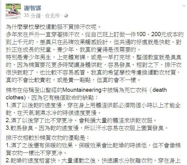 台師大副教授謝智謀在臉書發文,呼籲中小學生運動服應改穿排汗衣。圖/截自謝智謀臉書