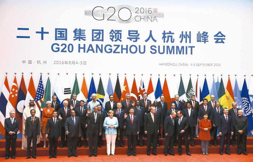 G20領袖高峰會日前在大陸杭州舉行。 路透