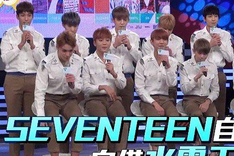 韓團Seventeen不僅會創作、編舞步,團員中還有水電工耶~到底是誰這麼有才