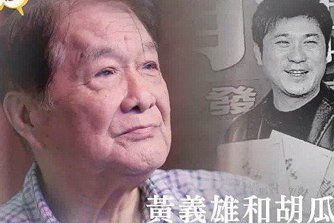 台灣綜藝教父黃義雄辭世,盼老人家您一路好走!謝謝您為每個世代,留下很多美好的電視回憶。